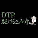 DTPかけこみ寺