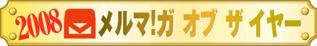 melma! メルマ!ガ オブ ザ イヤー 2008 コンピュータ部門受賞